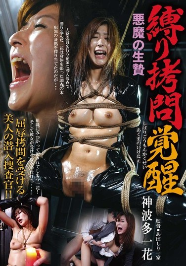 [BDA-005] Bondage & Torture Awakening – Demon Sacrifice Ichika Kamihata