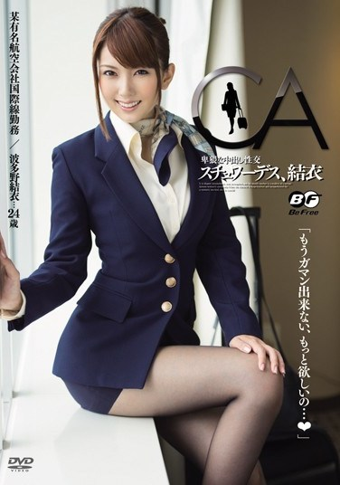 [BF-221] Stewardess Yui Hatano Tied Up and Creampied