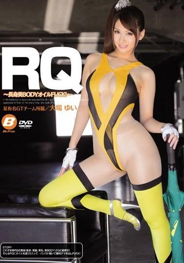 [BF-323] RQ -Tall Girl's Beautiful BODY Oil Fuck!- Yui Oba