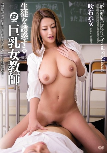 [BF-468] Big Titted Female Teacher Seduces Her Students: Rena Fukiishi
