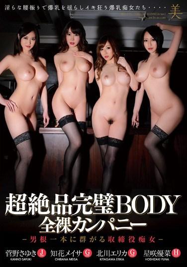 [BID-045] Supreme BODY Naked Company – Slutty Board Members Swarm Over A Dick – Sayuki Kano Meisa Chiba Erika Kitagawa Yuna Hoshizaki