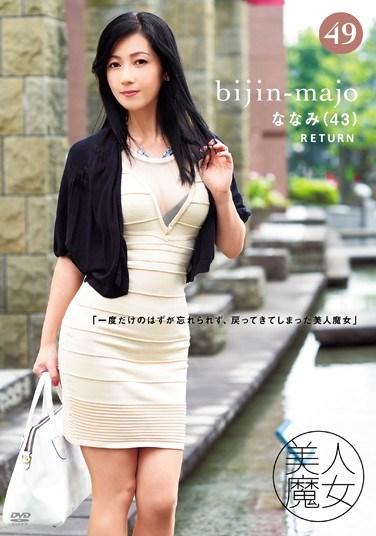 BIJN-049 Beautiful Witch 49 Nanami 43-year-old
