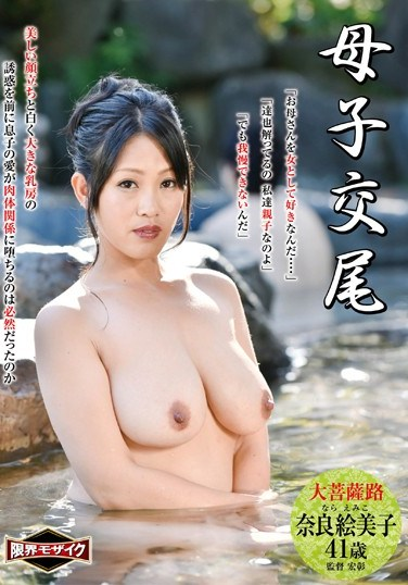 [BKD-143] Mother And Son Incest (The Path Of The Bodhisattva) Emiko Nara
