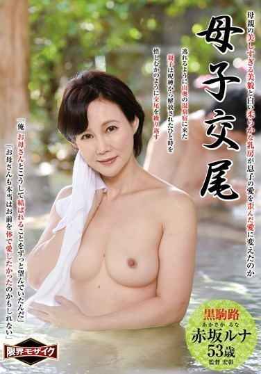 [BKD-144] Mother And Son Incest -Kurokoma Road- Runa Akasaka