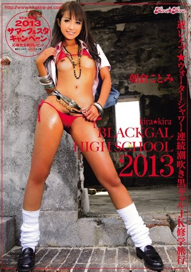 [BLK-109] BLACK GAL HIGH SCHOOL 2013 Reverse Rape High School Gals Squirting Field Trip Kotomi Asakura