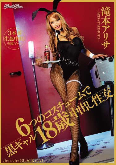 [BLK-154] Kira Kira Tanned Gal 6: A 18 Years Old Tanned Gal Wearing A Costume Fucks And Gets Creampied Arisa Takimoto