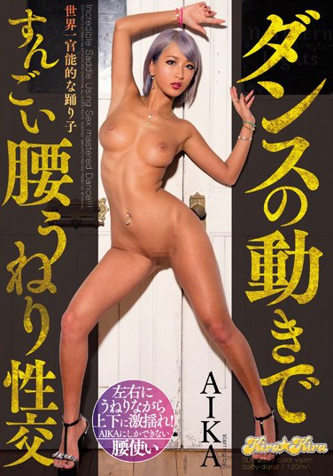[BLK-286] Incredible Hip-Bucking Sex With Dance Movements AIKA