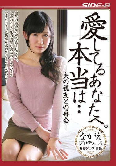[BNSPS-350] To You, The One I Love. The Truth Is…Reunion With Her Husband's Best Friend Maki Hoshikawa