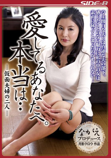 [BNSPS-377] My Dearest. The Truth Is… The Couple In A Loveless Marriage Mai Kitagawa