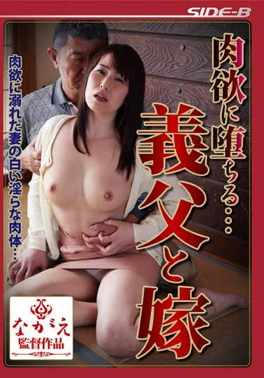 [BNSPS-378] Giving In To Lust… A Father-In-Law And His Daughter-In-Law Yuriko Shiomi
