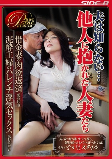 BNSPS-381 Husband I Do Not Know … Married Woman Who Has Been Embraced By Others