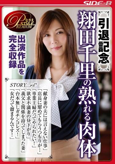 BNSPS-422 Retired Memorial Shota Chisato Of Ripen Body