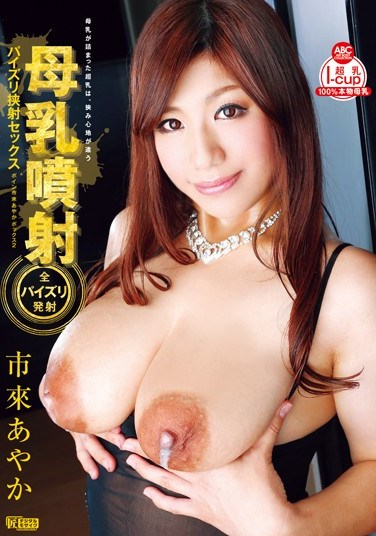 [BOBB-243] Breast Milk Spray Titty Fuck Squeeze And Cum Sex – All Titty Fuck Cum – Huge Tits Ayaka Ichiki Box 2