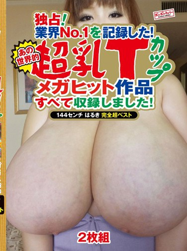[BOMC-059] Exclusive! No.1 in the Market! The World Renowned T Cup Huge Tits! Mega Hit Complete Recordings! 144cm Bust!
