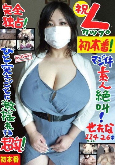 [BOMC-074] Complete Monopoly! The congratulatory first performance of L cups! Real amateur screams! Huge tits that jiggle as they're penetrated! Serena 114cm (26)
