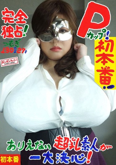 [BOMC-079] Complete Monopoly! P-Cup! First Time! Unbelievable Huge Amateur Tits Make A Momentous Decision! Tsumugi, 130cm 27-Years-Old / BomBom Cherry