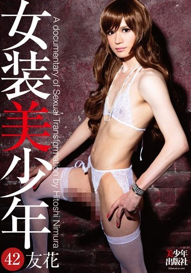 BTIS-064 Transvestite Teenager 42 Floor