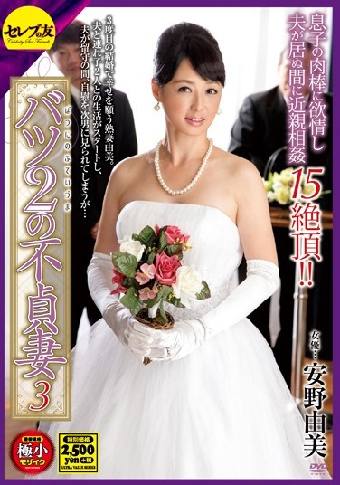 [CEAD-127] Twice Divorced Unfaithful Housewives 3 Starring Yumi Anno