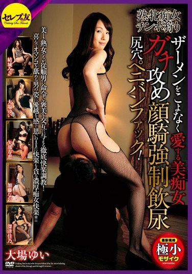 [CESD-059] Hot Slut Cock Hunting – Semen Obsessed Beautiful Slut Dominates Through Face Riding, Forced Golden Showers And Anal Strap On Fucking!