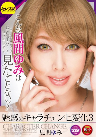 [CESD-201] Bewithcing Character Quick Change 3 Yumi Kazama