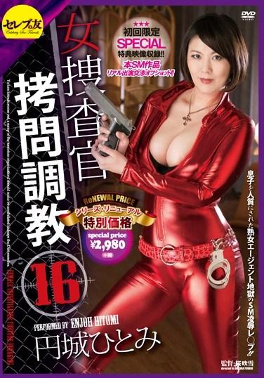 [CESD-226] Female Detective Breaking In Torture 16 Hitomi Enjoji