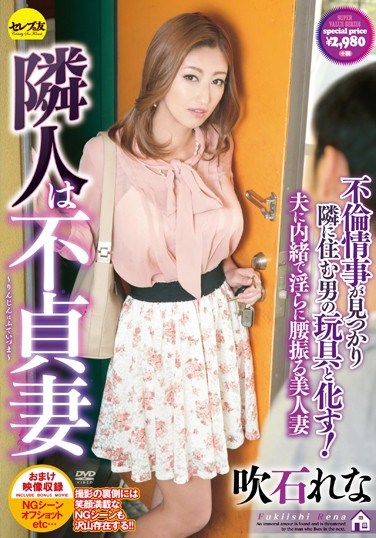[CESD-257] My Neighbor Is An Unfaithful Housewife, Rena Fukiishi