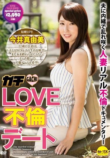 [CESD-283] Real Love: Adultery Date Mayumi Imai