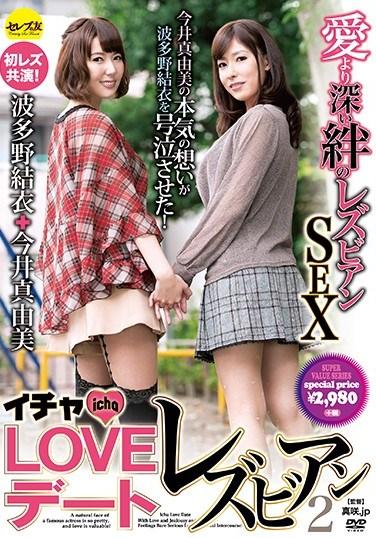 [CESD-337] A Lovey Dovey Lesbian Series Date 2 Mayumi Imai Yui Hatano