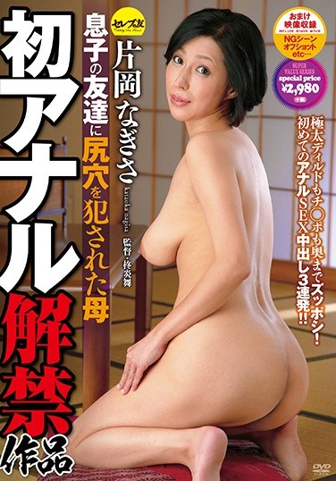 [CESD-501] Her First Anal Fuck This Mother Got Her Ass Raped By Her Son's Friends Nagisa Kataoka