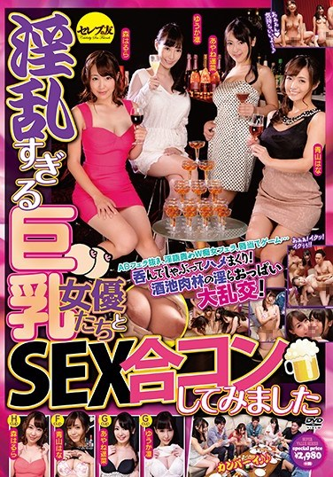 [CESD-519] SEX Social Micer With Too Naughty Actresses With Big Titties