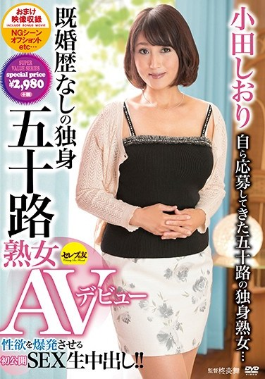[CESD-520] AV Debut Of a Mature Woman in Her Fifties Who Was Never Married Shiori Oda