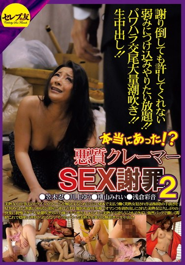 [CETD-012] This Actually Happened! Evil Complaining Customer SEX Apology! vol.2 We Raped a Housewife Who Came Complaining! Forced Threesome Fucking and Squirting!