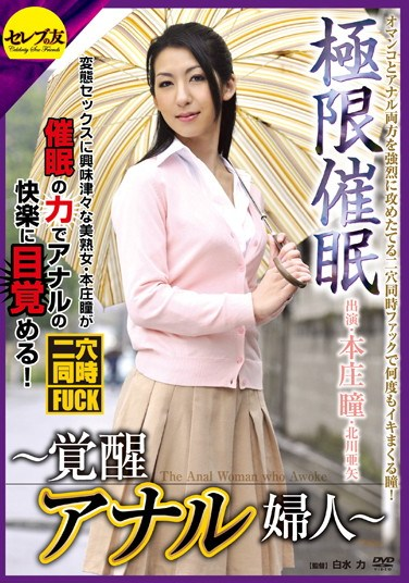 [CETD-043] Upper Limit Hypnotism – Lady's Anal Awakening – Mariko Taniguchi Aya Kitagawa