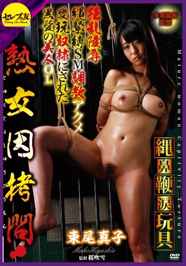 [CETD-076] Mature Woman Torturing x Tied Up Insulting with Sex Toys! Beautiful Black haired Office Lady Gets Confinement / S&M Discipline with Ultimate Pleasures and Finally Becomes a Sex Slave Mako Higashio