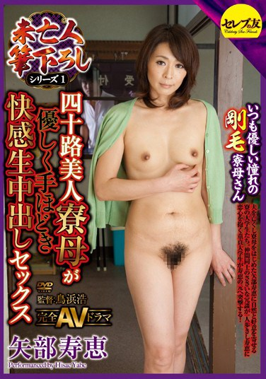 [CETD-144] Widowed Dorm Mother Hisae Yabe Thirsts for Young College Boy Cock