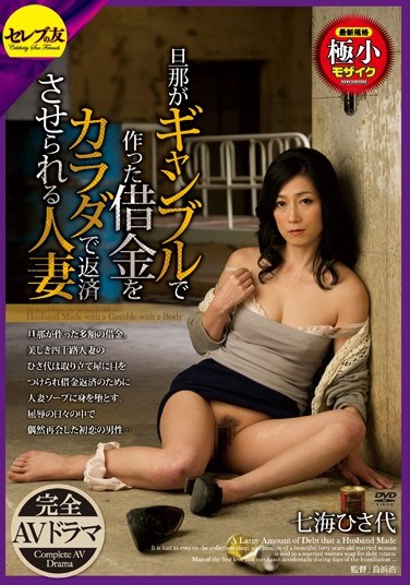 [CETD-163] Married Woman Repays Her Husbands Gambling Dept With Her Body Hisayo Nanami