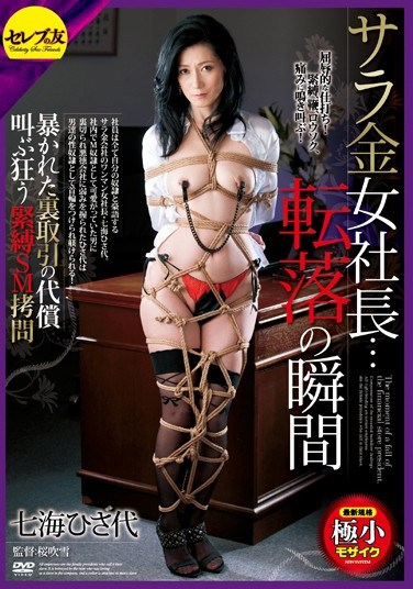 [CETD-173] After Her Backroom Deals Are Exposed, This Boss Lady Is Tied Up And Tortured As Punishment! Hisayo Nanami