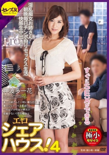 [CETD-218] The Naughty Shared House Where You Can Have Sex Whenever You Want!4 The Pleasurable Creampie Sex Life Of The Slutty Young Lady Who Hunts For Dicks Every Morning And Night! Ichika Kamihata