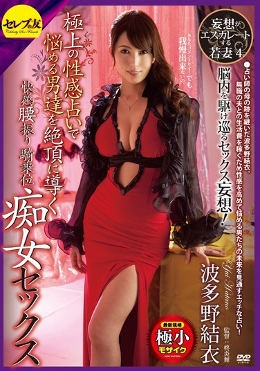[CETD-236] Young Wife's Escalating Daydream 4 The Finest Sexual Fortune Teller's Swaying Hips Guide Worried Men to Climactic Pleasure With Cowgirl and Slut Sex Yui Hatano Yui Hatano