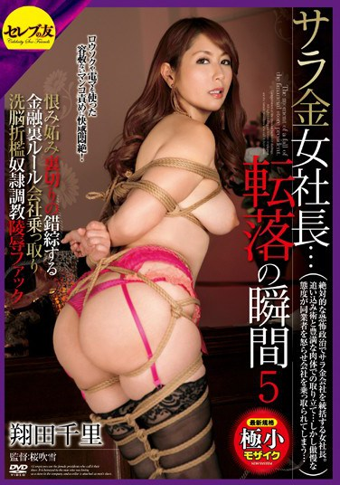 [CETD-241] Loan Shark Lady President… The Moment Of Corruption 5 – Revenge, Hatred, And Betrayal – The Complicated Secret Rules Of Financing – Corporate Takeover And Brainwashing Results In Humiliating Slave Torture Fucks Chisato Shoda