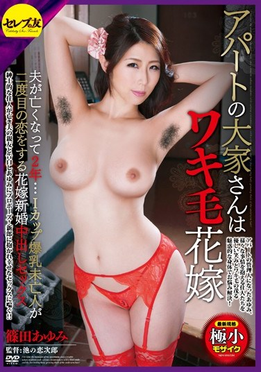[CETD-250] My Apartment's Landlady Is A Bride With Armpit Hair – She Lost Her Husband Two Years Ago… This Widow With I-Cup Colossal Tits Is Ready To Fall In Love Again Over Newlywed Creampie Sex Ayumi Shinoda