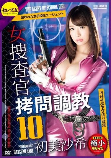 [CETD-264] Female Detective's Torture Training 10 Saki Hatsumi