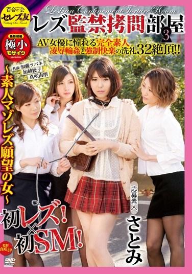 [CETD-277] Amateur Masochists With Lesbian Desires The Lesbian Confinement Torture Chamber 3 Satomi