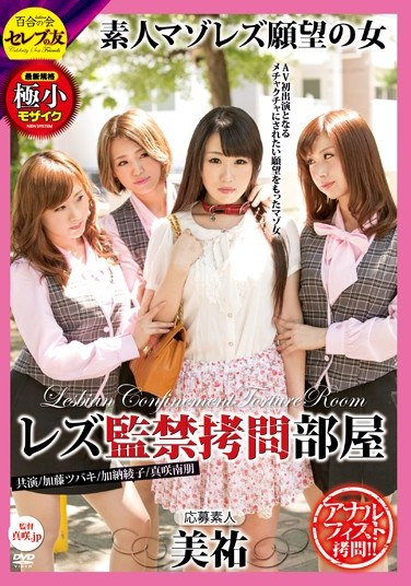 CETD-266 Lesbian Captivity Torture Room Of Amateur Mazorezu Desire Miyu