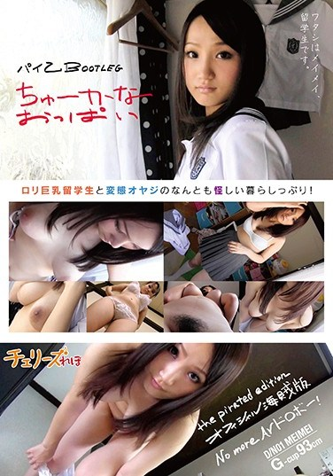 [CHRV-048] Titty BOOTLEG China Girl Titties The Pirated Edition The Official Bootleg Edition No More AV Piracy!