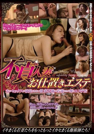 [CLUB-028] Unfaithful Married Woman's Massage Parlor Punishment