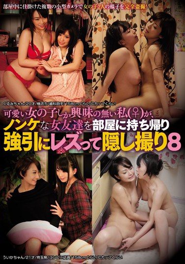 [CLUB-293] I'm A Girl Who's Only Interested In Cute Girls, I Took Home Straight Girlfriends, Forcefully Performed Lesbian Acts On Them And Secretly Filmed It 8