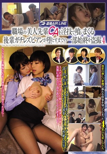 [CLUB-310] Peeping On The Whole Story Of How A Stewardess Corrupted The New Girl Into Lesbian Pleasure 4