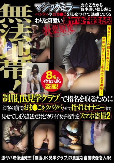 [CLUB-314] Off From Akihabara – This Uniformed Schoolgirl Field Trip Club Wants Your Cash, So They'll Finger Themselves Right In Front Of The Customers – Live Masturbation's Breaking The Rules, But They Don't Know They're Being Filmed On Smart Phones 2