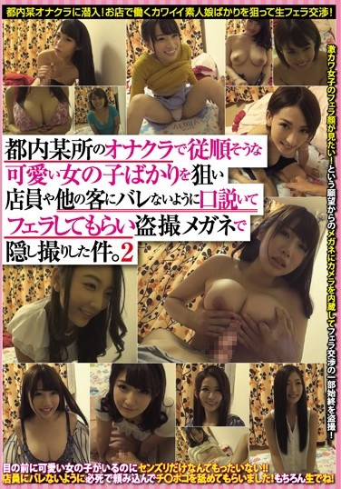 [CLUB-434] This Video Chronicles An Incident At A Masturbation Club Where The Culprit Targeted The Innocent And Cute Girls And Seduced Them Secretly To Give Him A Blowjob And Secretly Recorded Everything With His Peeping Voyeur Glasses 2